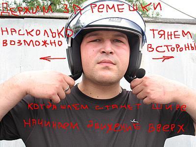 как снять шлем с головы мотоциклиста